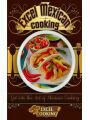 9781542565806 - Excel Cooking: Mexican Get into the Art of Mexican