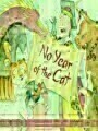 9781627531191 - Mary Dodson Wade: No Year of the Cat