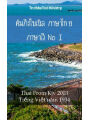 9788233905989 - Author:  Thai From Kjv 2003 - Ti - Book