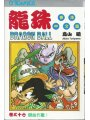 9625003754 - Akira Toriyama: Citicomic Dragon Ball Vol. 37 [Chinese Edition] - Book